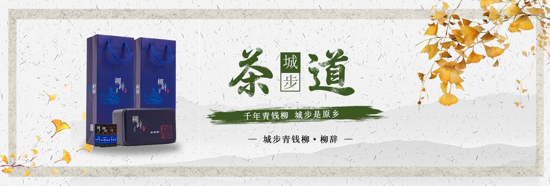 城步青钱柳·柳辞