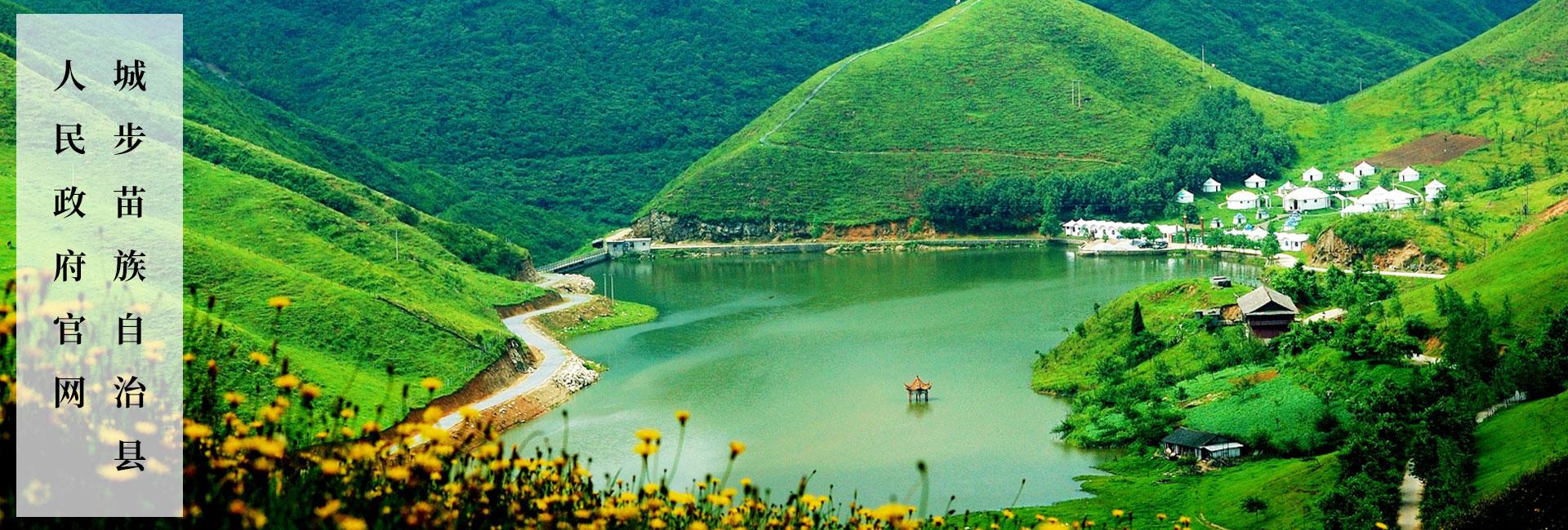 城步苗族自治县人民政府官网