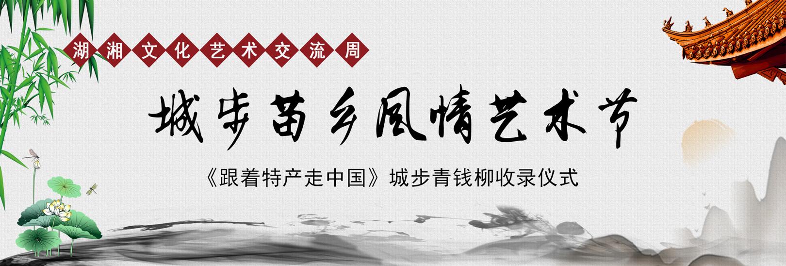 第二届湖湘文化艺术交流周