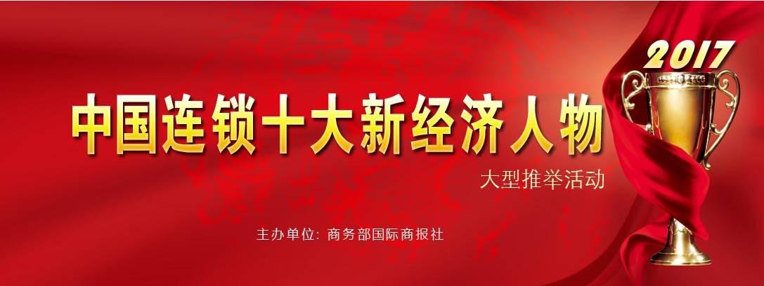 热烈祝贺青柳源公司总经理戴明泽勇夺2017年中国连锁十大新经济人物评选第二名