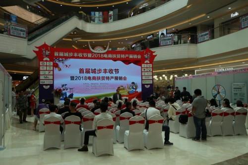 城步县首届丰收节于长沙2018年9月28日启动