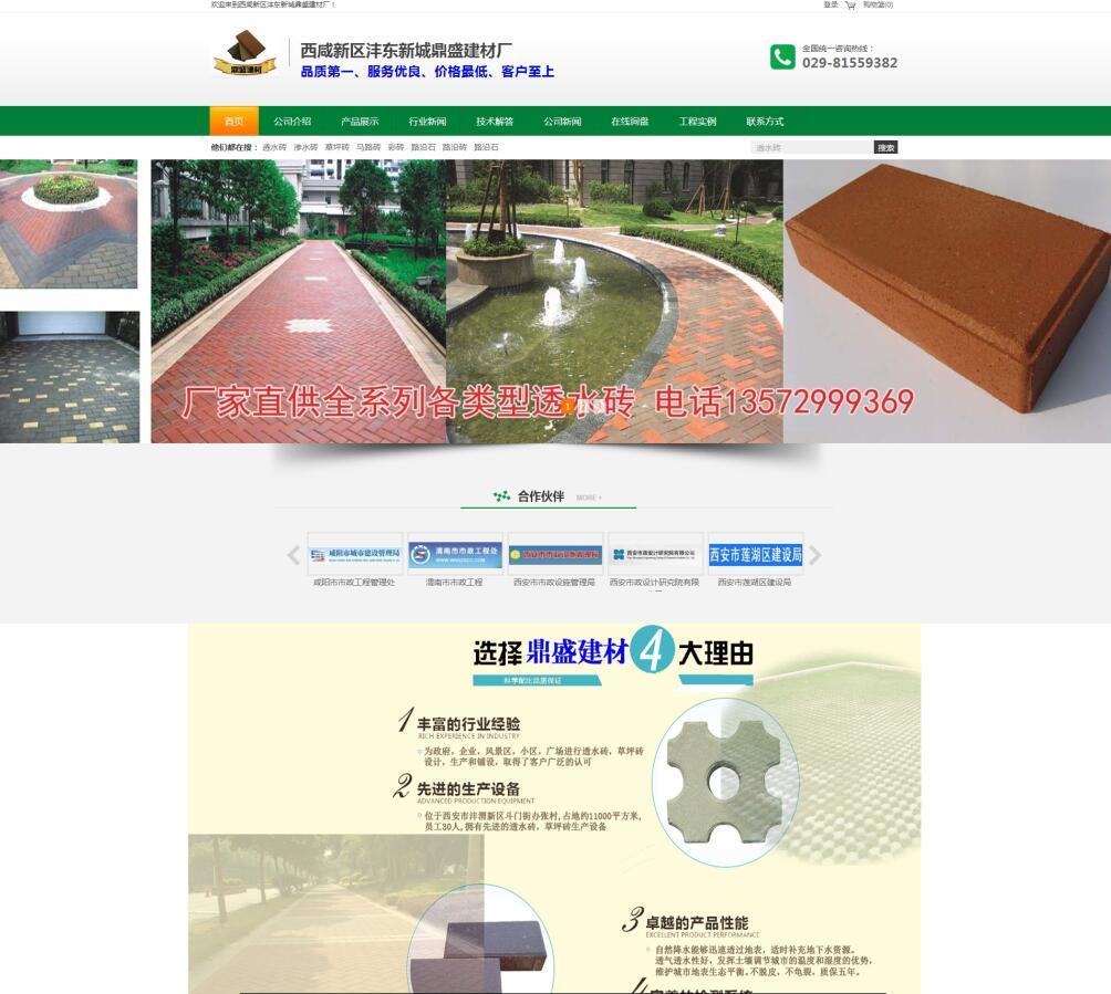 西咸新区沣东新城鼎盛建材厂案例展示