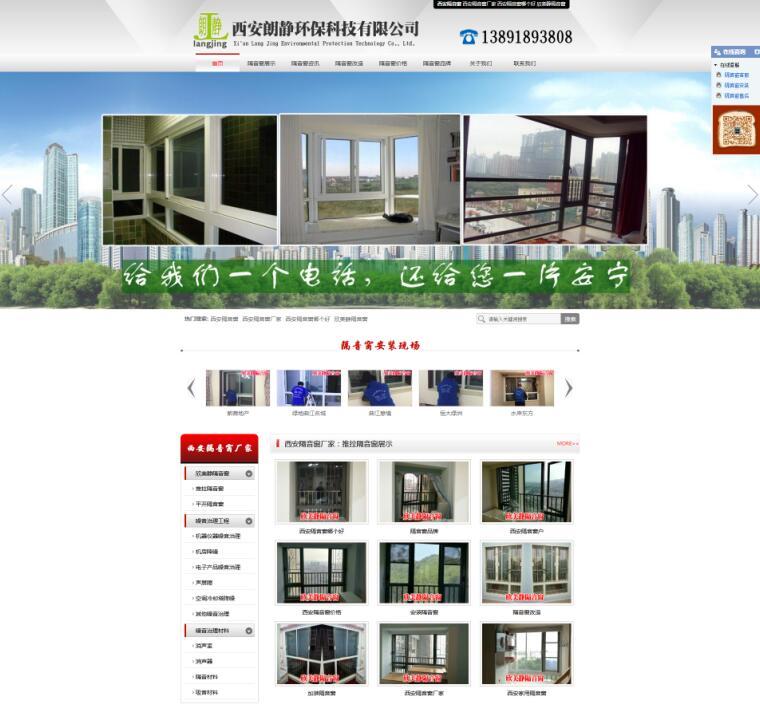 西安朗静环保科技有限公司网站推广案例展示