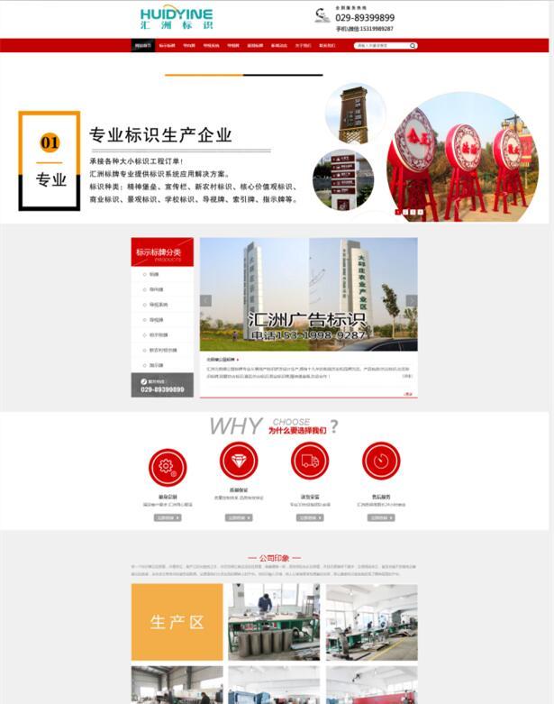 陕西汇洲广告标识制作公司网站推广合作案例展示