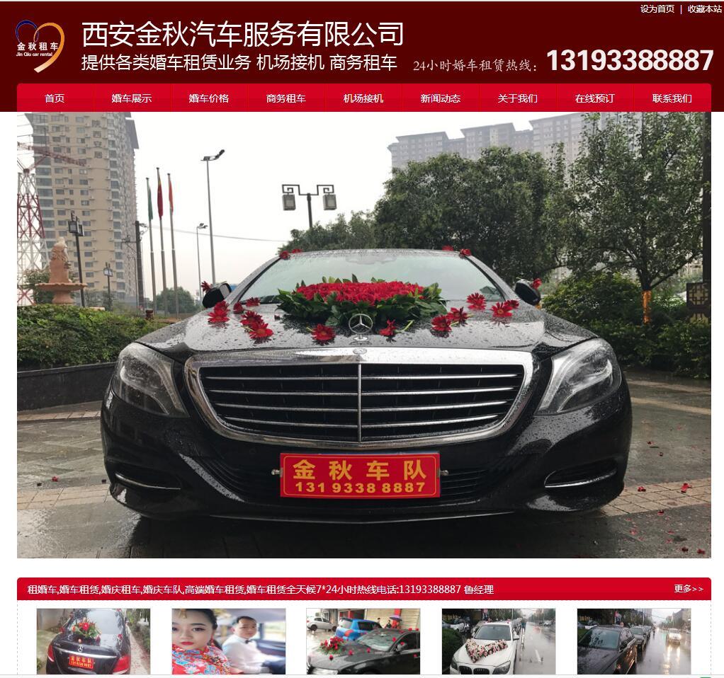 西安金秋汽车服务有限公司客户案例展示