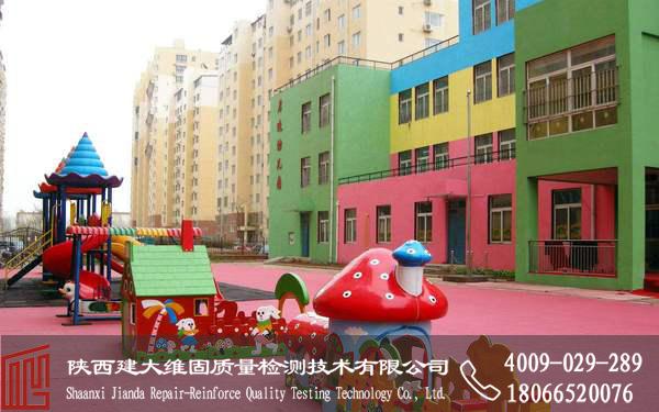 郑州某幼儿园房屋鉴定报告展示