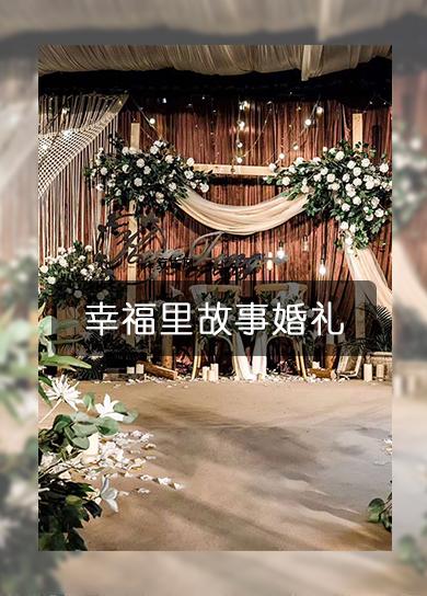 幸福里复古风故事婚礼
