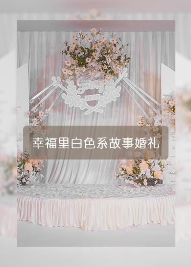 幸福里白色系故事婚礼