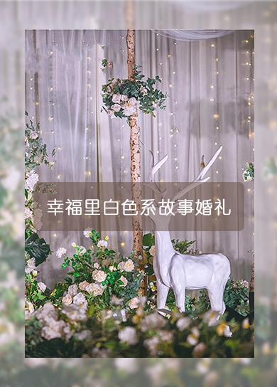 西式白色系婚礼现场