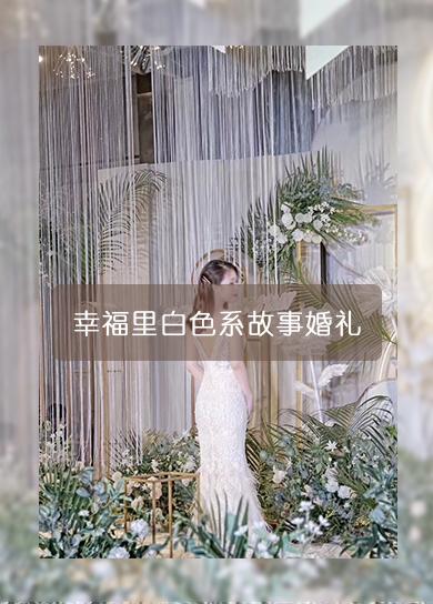 幸福里白色系故事婚礼现场