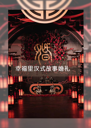 幸福里汉式故事婚礼
