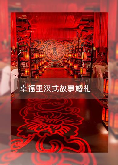 幸福里故事婚礼-汉式