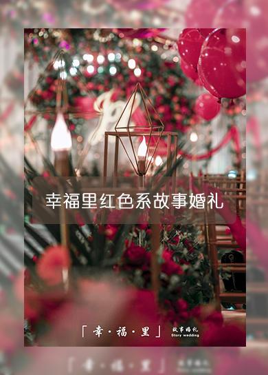 幸福里故事婚礼-红色系