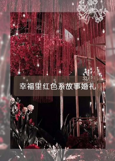 幸福里红色系故事婚礼布置