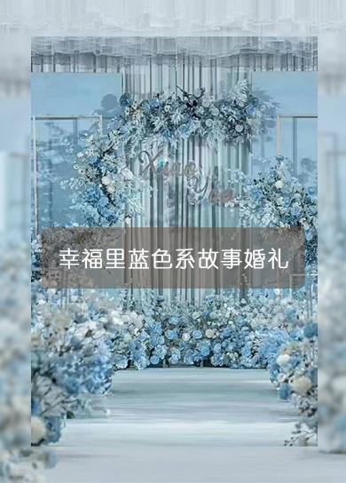 幸福里蓝色故事婚礼