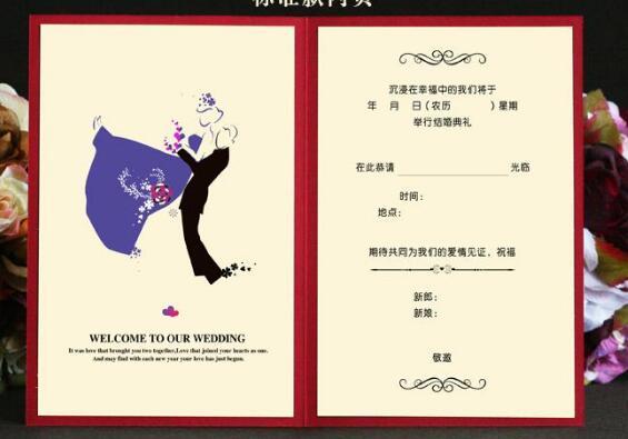 新人婚礼之前怎么写好请柬
