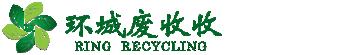 陕西废收收环保科技有限公司(环城废收收)