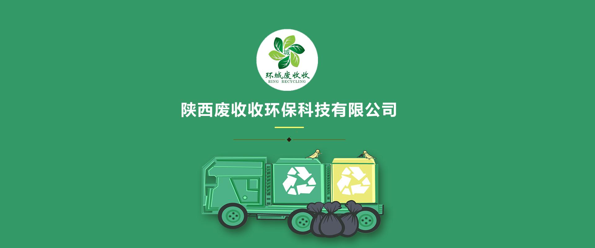 咸阳废品回收