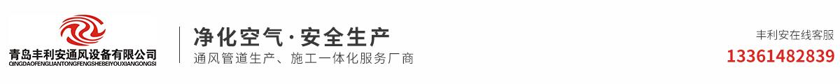 青岛丰利安通风设备有限公司