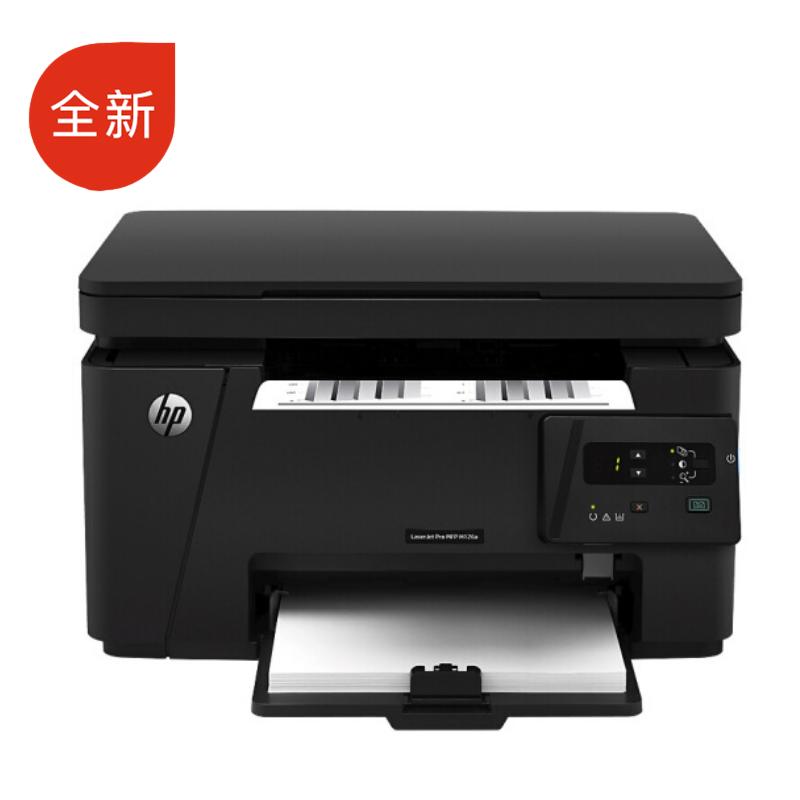 全新 惠普M126A黑白激光打印机复印扫描多功能一体机USB连接