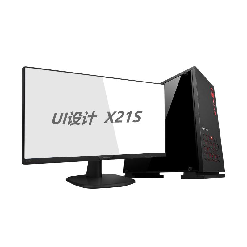ZGL UI设计X21S (i5 9400F8G256G M.2GTX1650 4G5G无线Wifi蓝牙飞利浦243V7Q 24寸IPS)