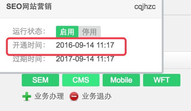 婚庆租车seo网站优化效果稳…