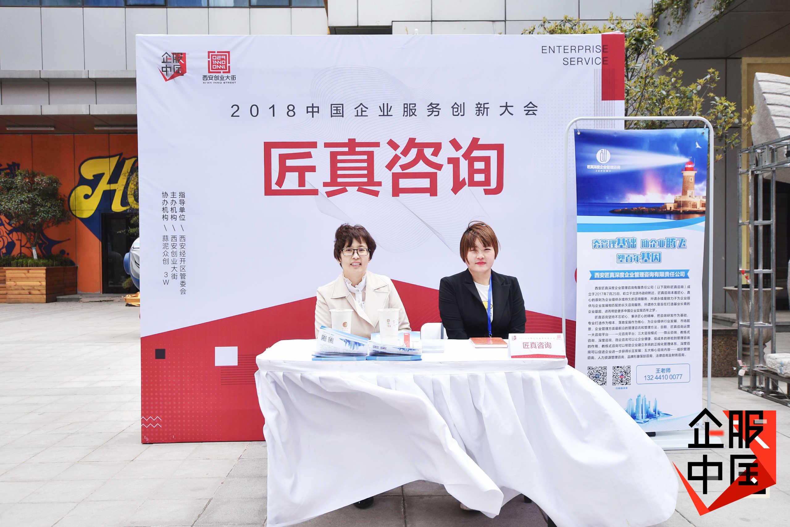 西安企业管理咨询公司