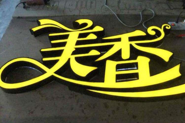西安广告发光字制作