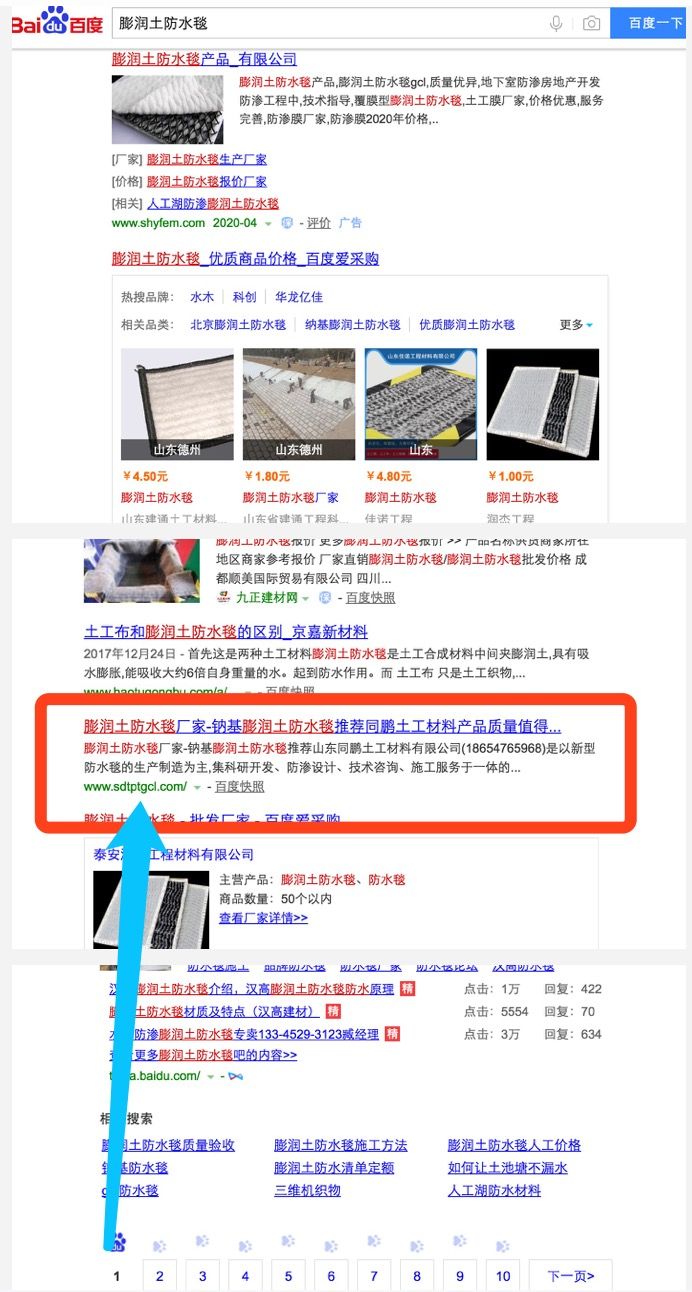膨润土防水毯用富海推广精准词搜索排名首页