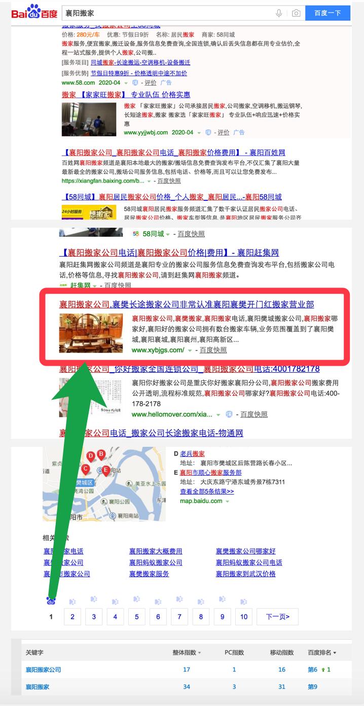 襄阳搬家热词用富海360站照样上首页