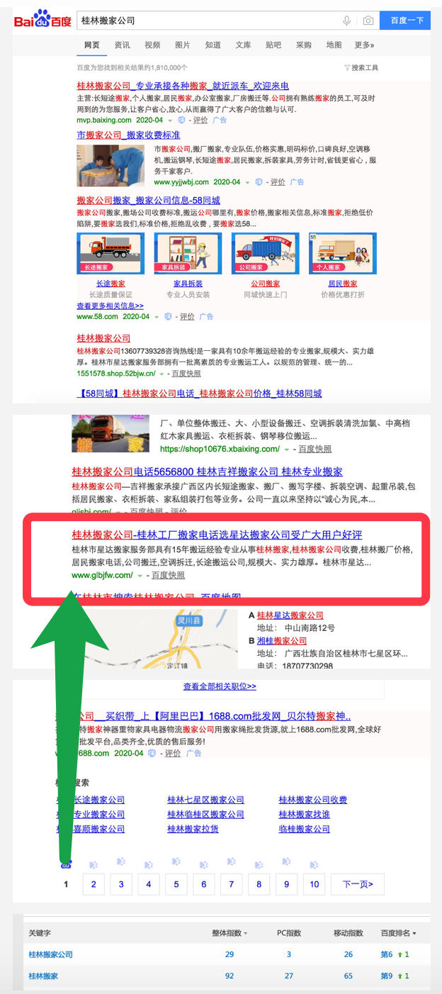 桂林搬家公司热门词全国搜索第一页排名