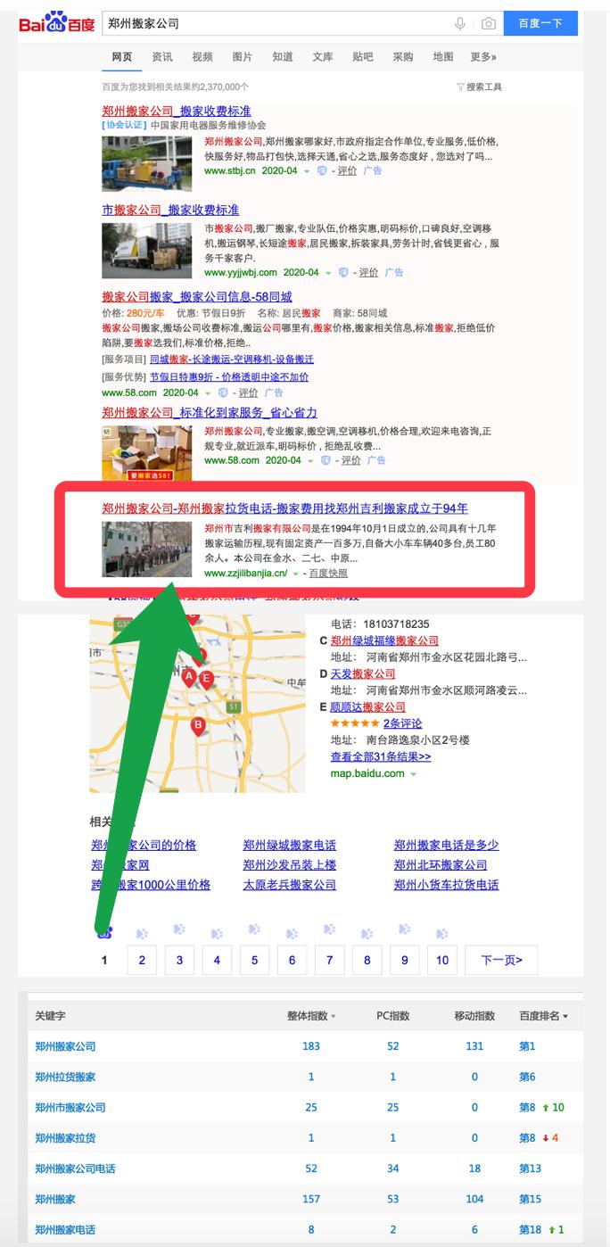 郑州搬家公司多个词同时排名首页