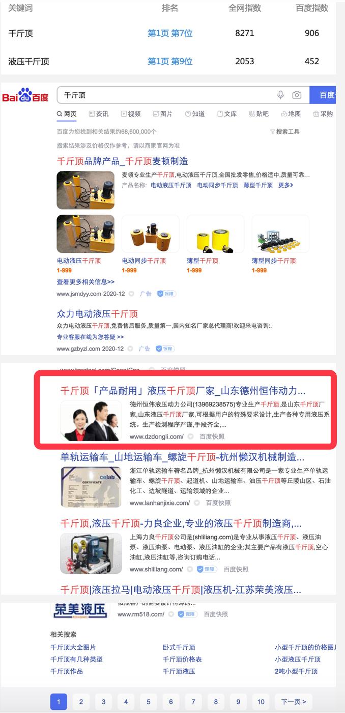 """seo指数词""""千斤顶""""""""液压千斤顶""""排名百度首页"""