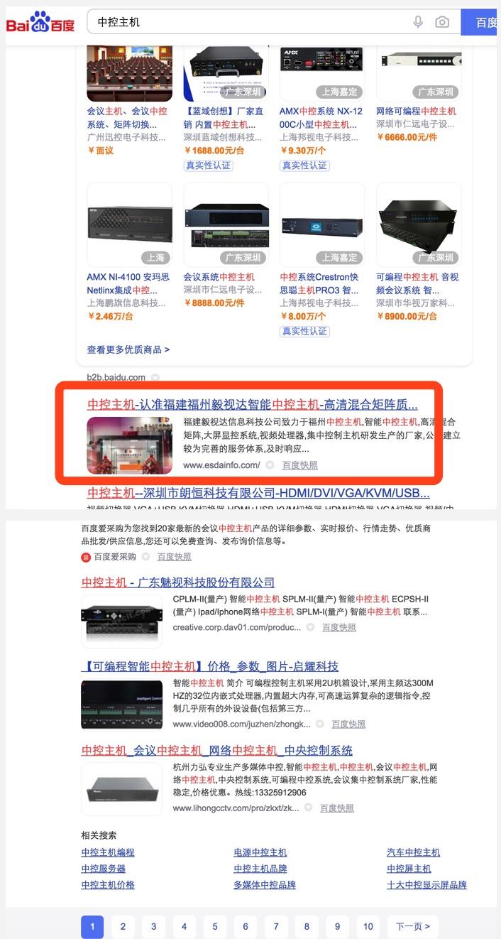 """关键词""""中控主机""""通过seo优化排名百度首页"""