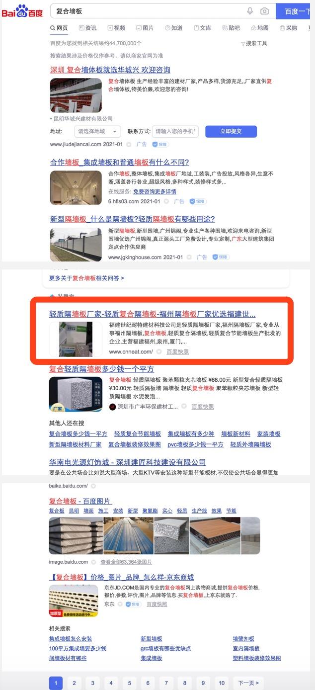 复合墙板关键词做seo排名效果很好且稳定