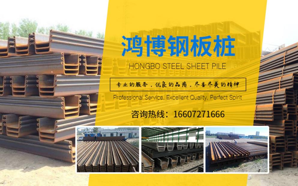 襄阳钢板桩租赁厂家