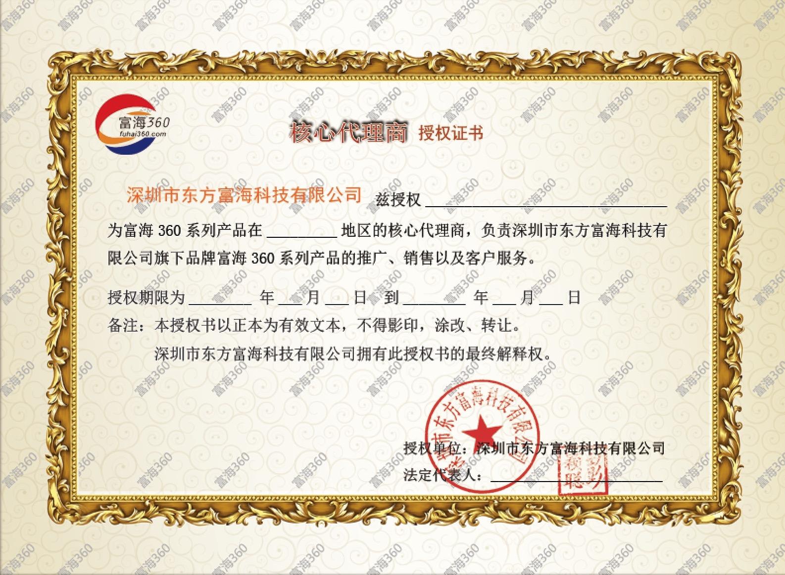 深圳市东方富海科技有限公司