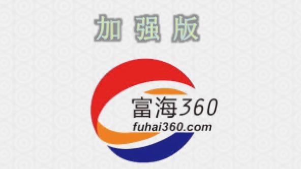 富海360加强版