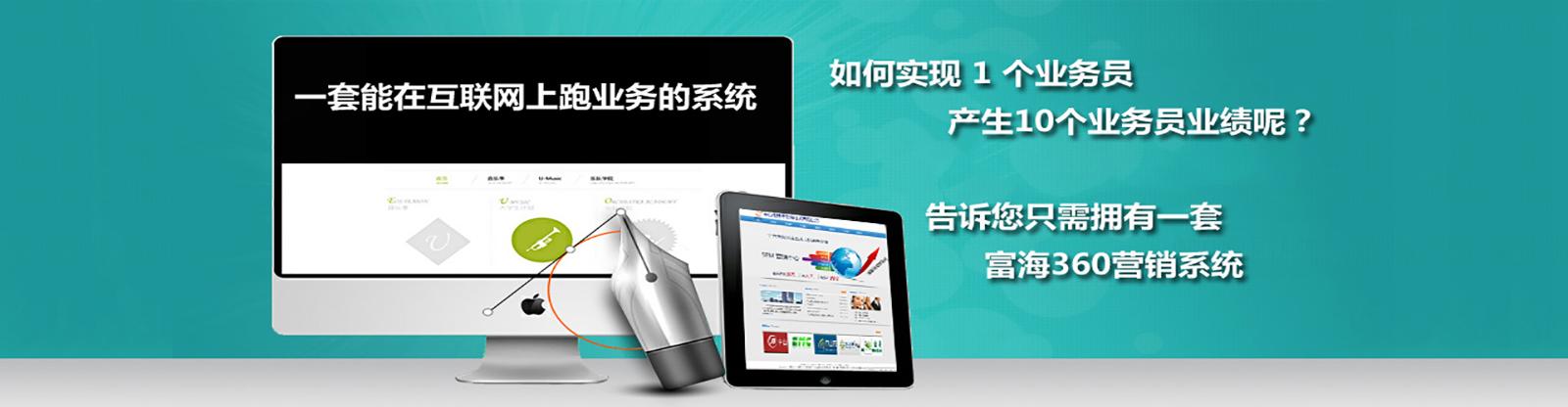 铭赞富海360营销