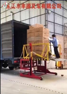 丰源叉车液压平台车的视频