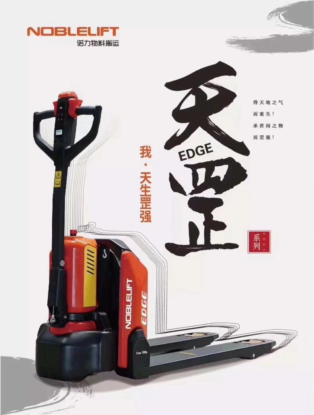 小天罡PTE15-C  电动搬运车