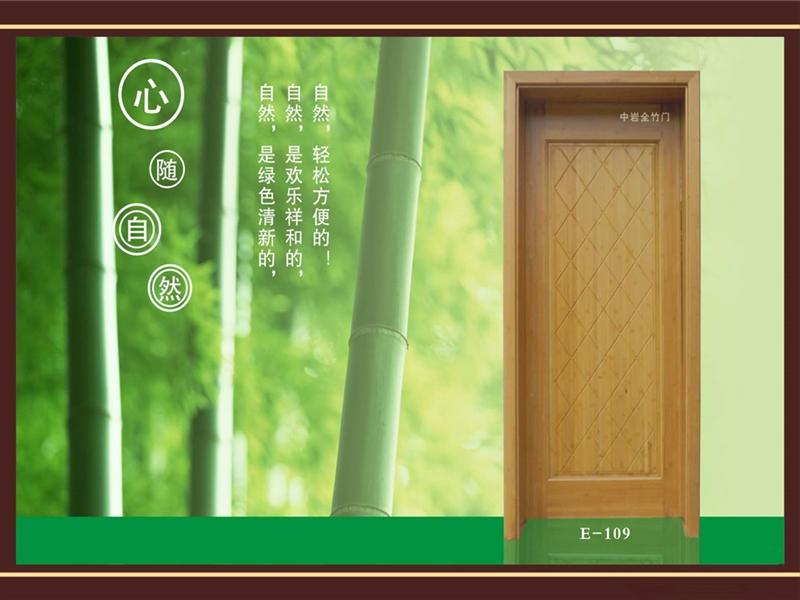 竹木套装门E-109