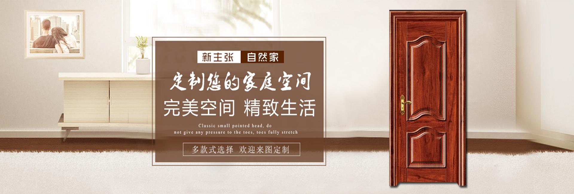 富华门业位于中国竹艺之乡,主要生产、研发、销售实木门,全竹门,竹木门,免漆门等系列产品,并提供代理、加盟服务。