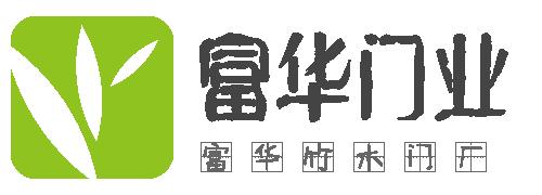 四川富华木业