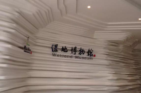 福建闽江河口湿地博物馆