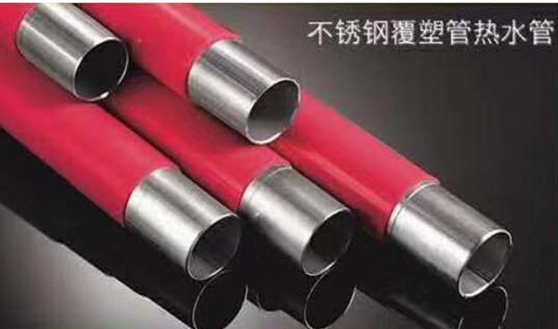 不銹鋼熱水管