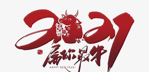 福建才康管业预祝大家牛年快乐,万事如意!
