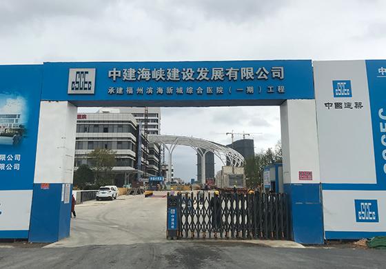 福州滨海新城综合医院气泡混合轻质土回填