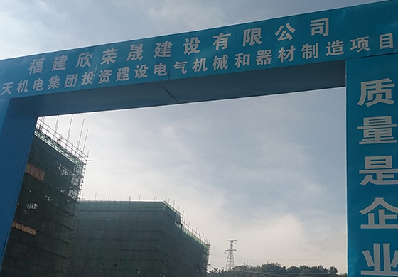 福建漳州航天机电集团投资建设电气机械和器材项目屋面保温