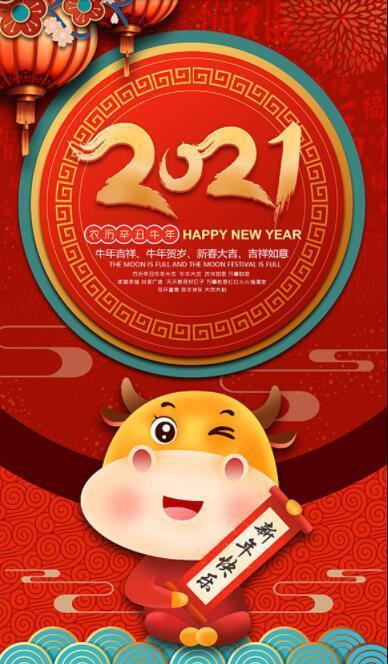 福建才康建筑預祝大家新年快樂,牛轉乾坤!